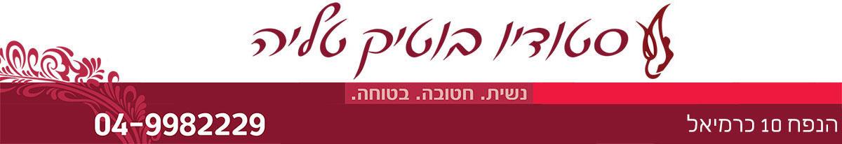 פילאטיס בכרמיאל | פילטיס במשגב ובצפון | סטודיו בוטיק טליה